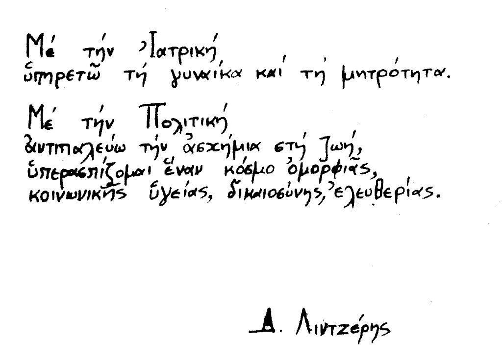 Αποτέλεσμα εικόνας για Δημήτρης Λιντζέρης ΠΑΣΟΚ